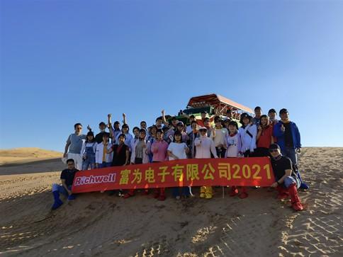2021年金秋内蒙草原&沙漠之旅
