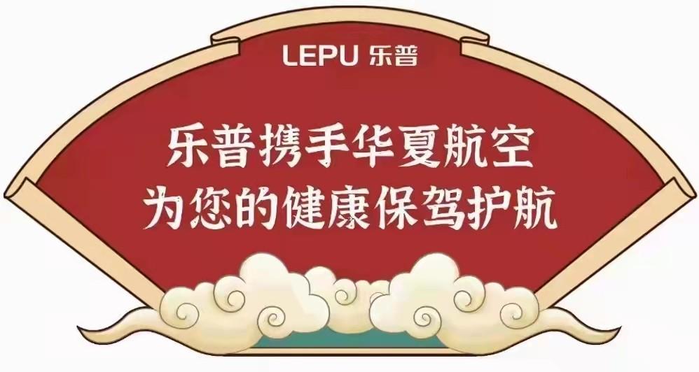 乐普品牌专机9月15日盛装启航!