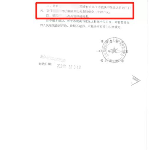 """【劳动】公司""""内斗""""的""""牺牲品""""-国晖北京律师事务所"""