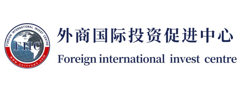 FIIC 外商国际投资促进中心