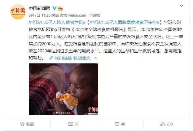 国晖北京- 拒绝舌尖上的浪费