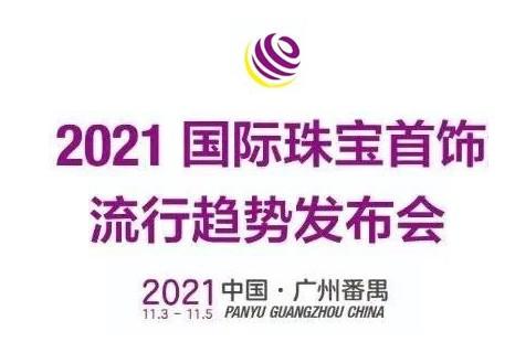 """""""2021国际珠宝首饰流行趋势发布会""""即将举行"""