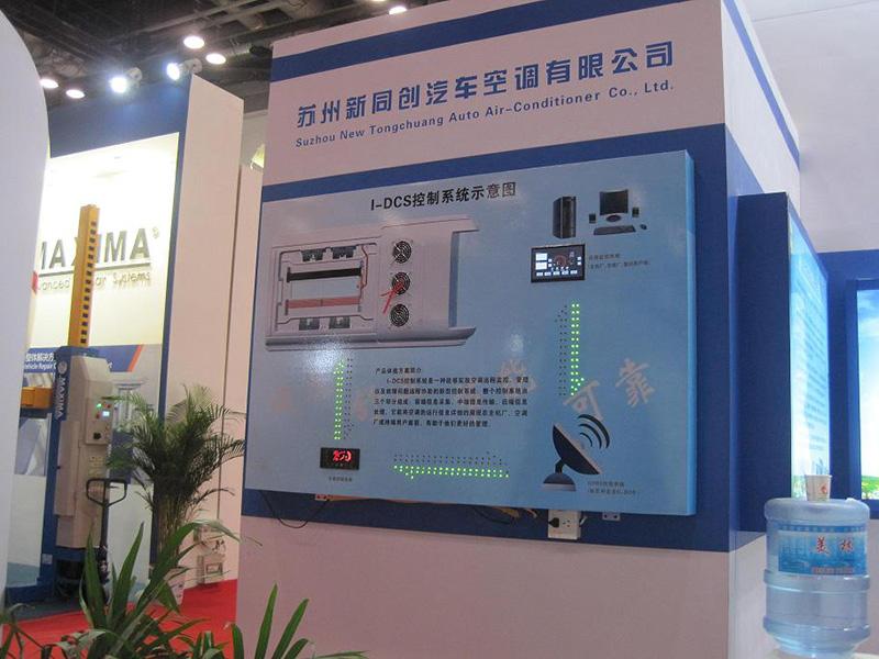 2014年北京道路运输展参展简报