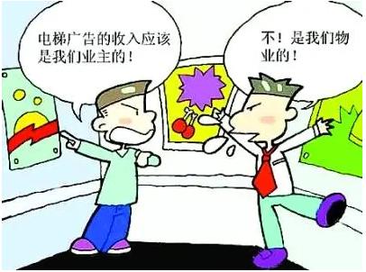 国晖北京- 住宅小区的广告收益到底应当归谁所有?