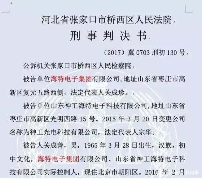 国晖北京- 判决书披露行贿新高度:行贿者给他送了两个儿子,都是代孕的
