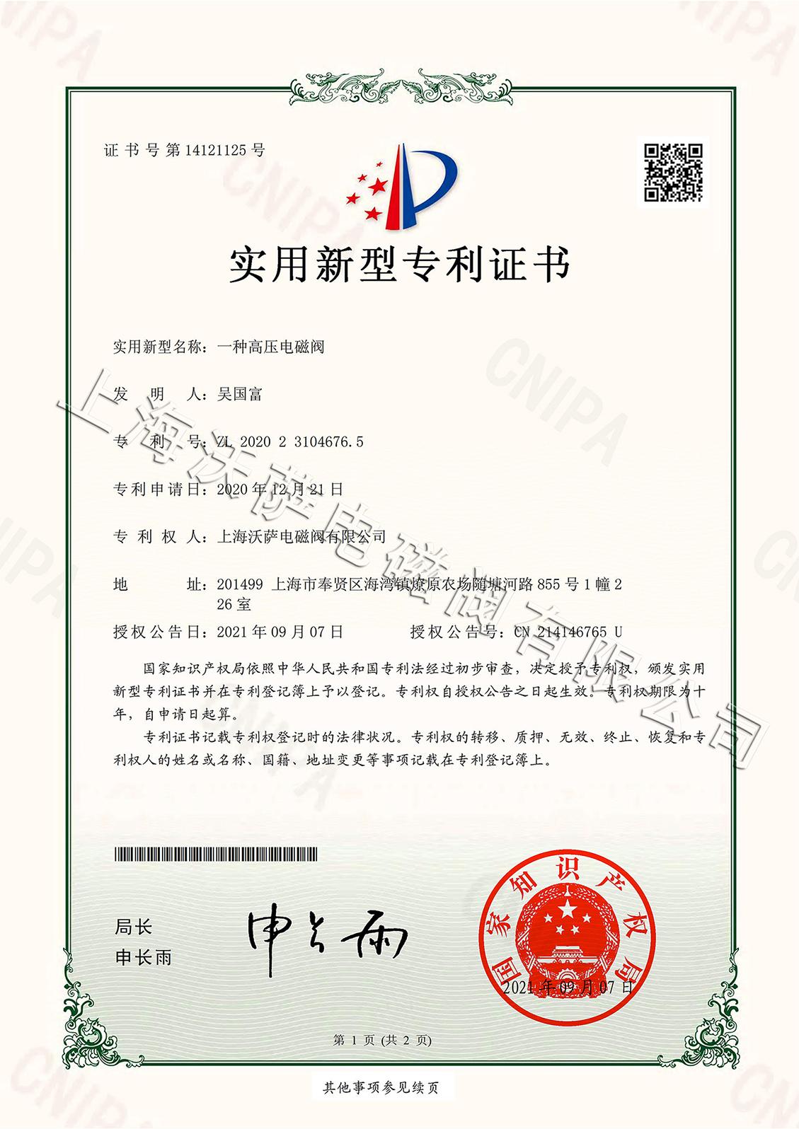 荣获高压电磁阀专利证书