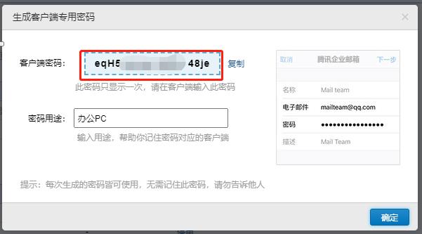 腾讯企业邮箱如何获取授权码?