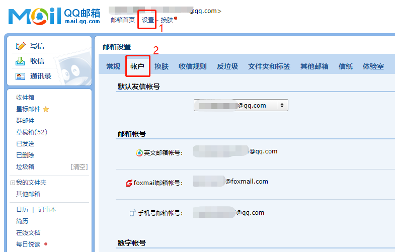 QQ邮箱如何获取授权码?
