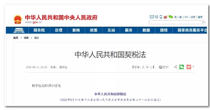 国晖北京- 国家正式宣布:继承房产,免征契税(2021.9.1施行)