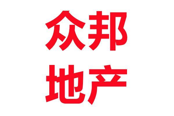 北京众邦房地产经纪有限公司招聘商办经纪人