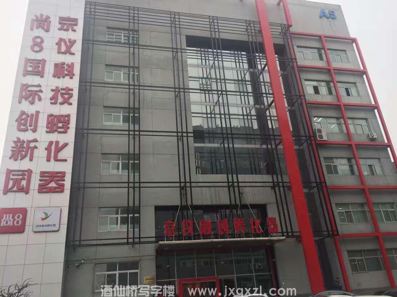 酒仙桥写字楼尚八创新园大厦图片