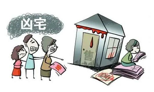 """国晖北京- 不知情买到了""""凶宅"""",买家能要求退房吗?"""
