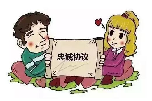 【婚姻】夫妻之间所签署的忠诚协议有法律效力吗?-国晖北京律师事务所