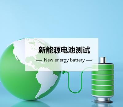 国内电池认证需要做哪些实验项目