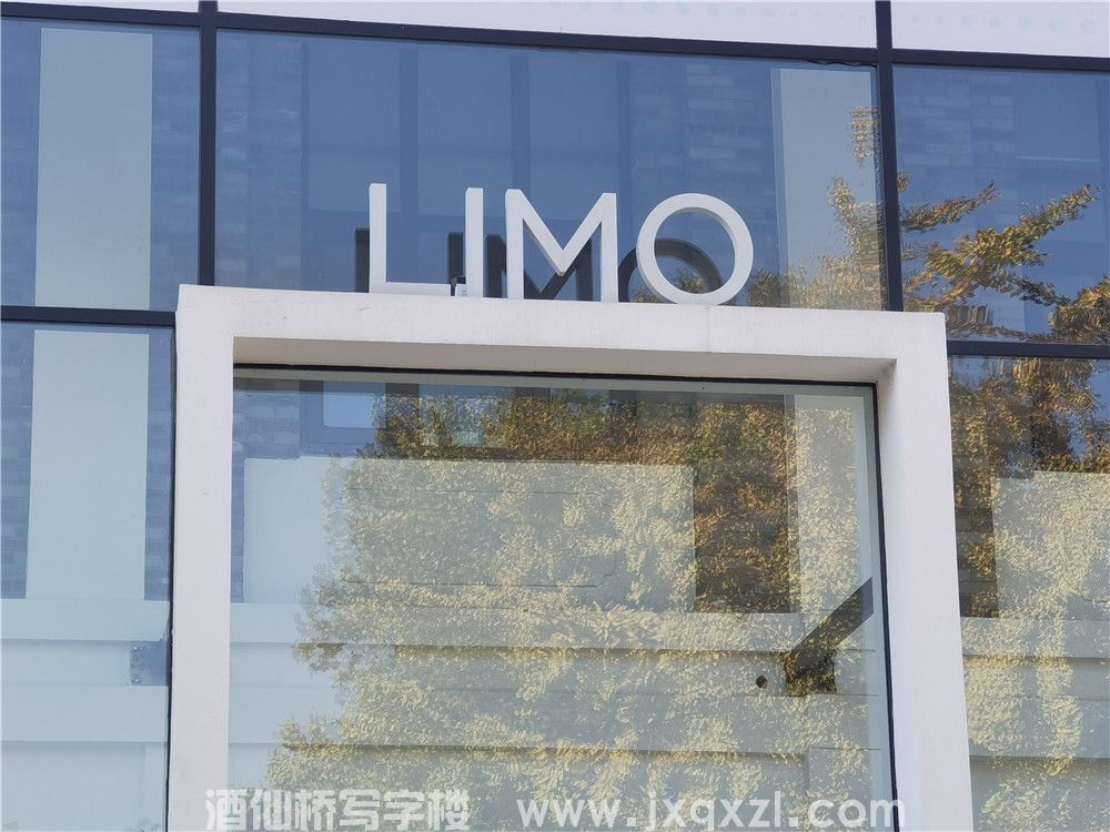 LIMO Hub 酒仙桥社区【零秒办公】