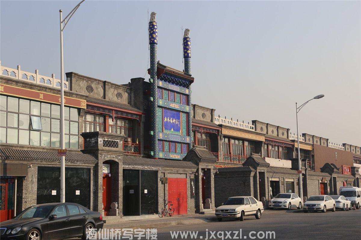 东风艺术区