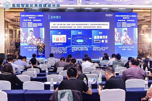 深圳赋安助力首届全国医院智能化工程建设高峰论坛
