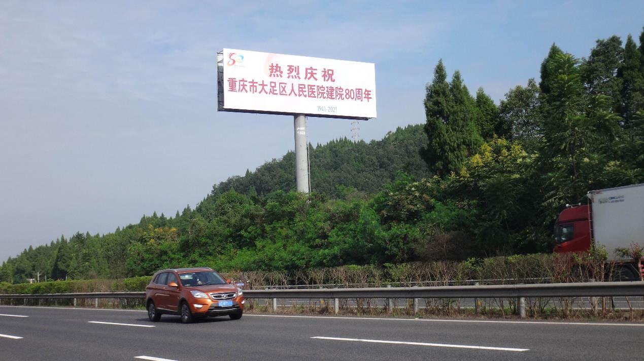 庆八秩芳华,逐百年梦想——庆祝重庆市大足区人民医院八十周年赋