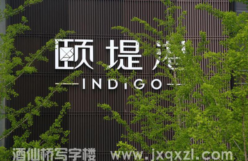 颐堤港(INDIGO)