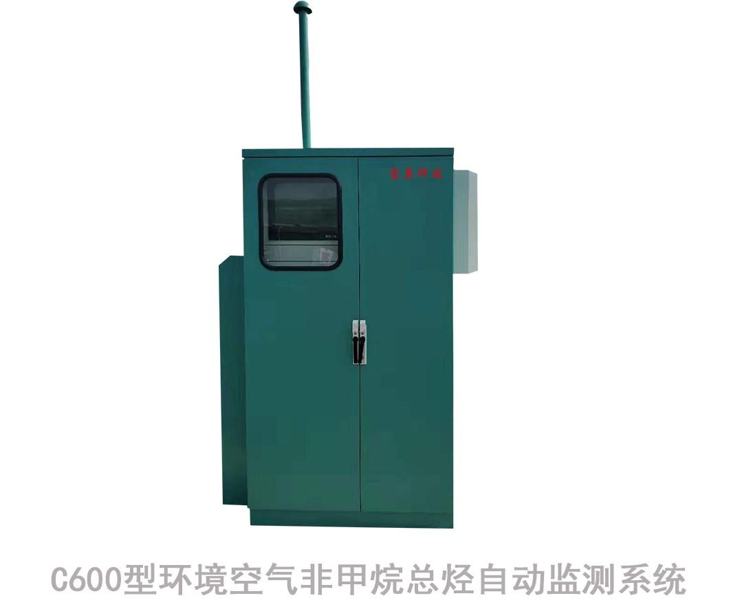 C600环境空气非甲烷总烃自动化监测系统