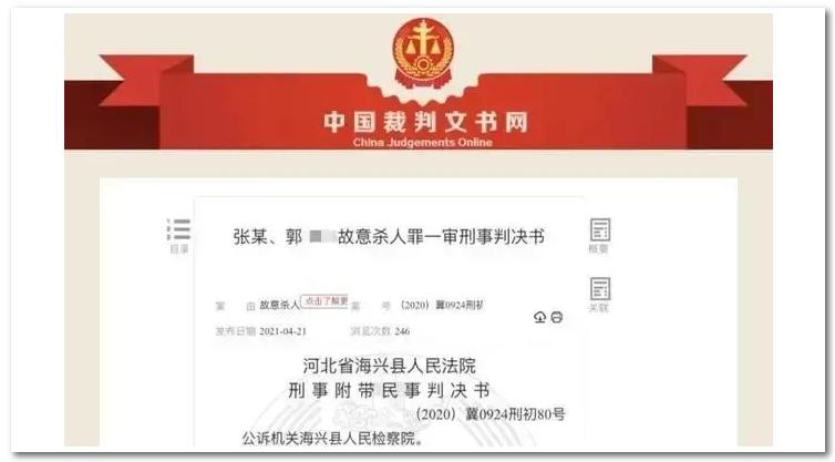 国晖北京-【权威解读】自古奸情出人命!
