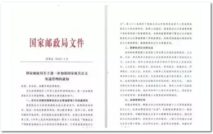 国晖北京- 用顺丰快递邮寄公文!对不起,你违法了!