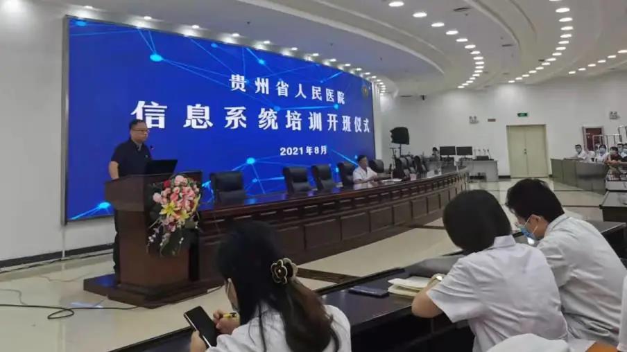 【项目动态】贵州省人民医院系统上线培训工作火热进行中