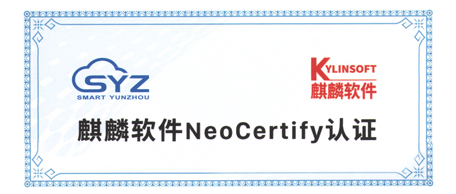 """国产自主可控 智汇云舟获得""""麒麟软件NeoCertify""""认证"""