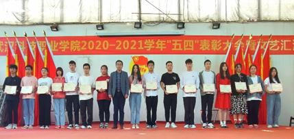 """我院2020—2021学年""""五四""""表彰大会暨文艺汇演 隆重举办!"""