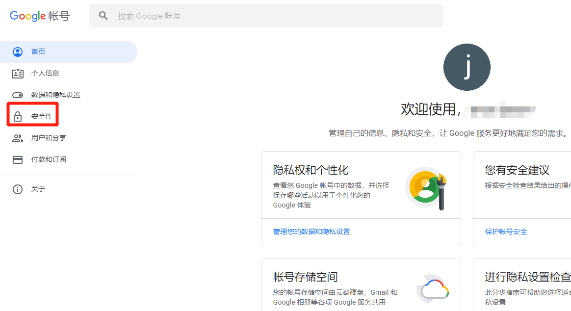 Gmail邮箱如何获取授权码?