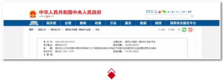 国晖北京- 国务院办公厅通知:取消水电气开户费,物业不得乱收公摊水电费