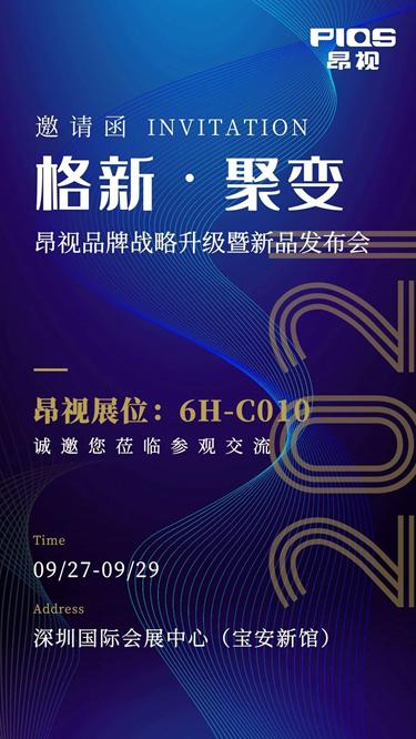 品牌战略升级!昂视携多款视觉新品精彩亮相华南国际工业博览会!