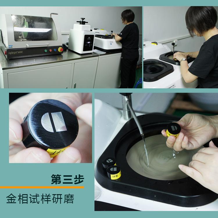 材料检测(4): 电磁铁金属材料金相分析服务