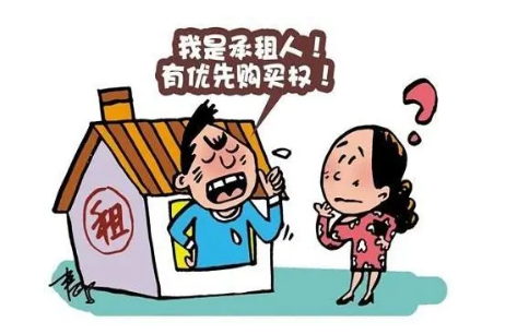国晖北京- 租房人能否优先购买房屋?
