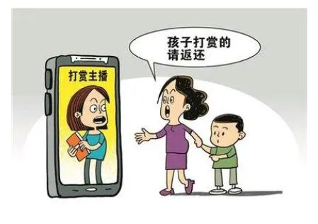 国晖北京- 未成年人用父母的钱打赏主播,父母可以将钱款追回来吗?
