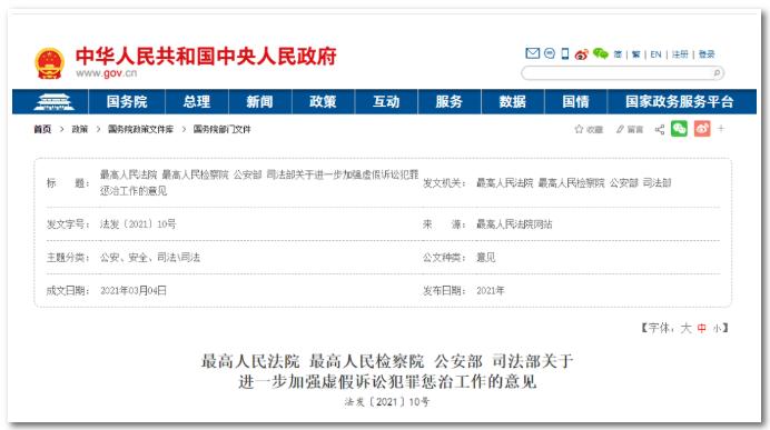 国晖北京- 这8种情况构成的虚假诉讼,要追究哪些刑事责任?