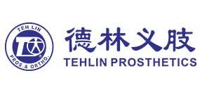 德林义肢矫型器北京有限公司