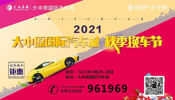 劲爆!2021大中原国际亚博体彩官网秋季换车节今日隆重启幕!
