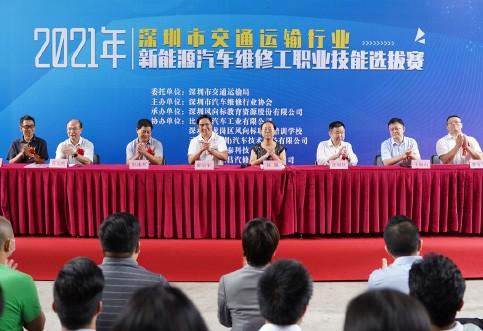 2021年深圳市交通运输行业新能源汽车维修工职业技能选拔赛在说球帝app电脑版成功举行