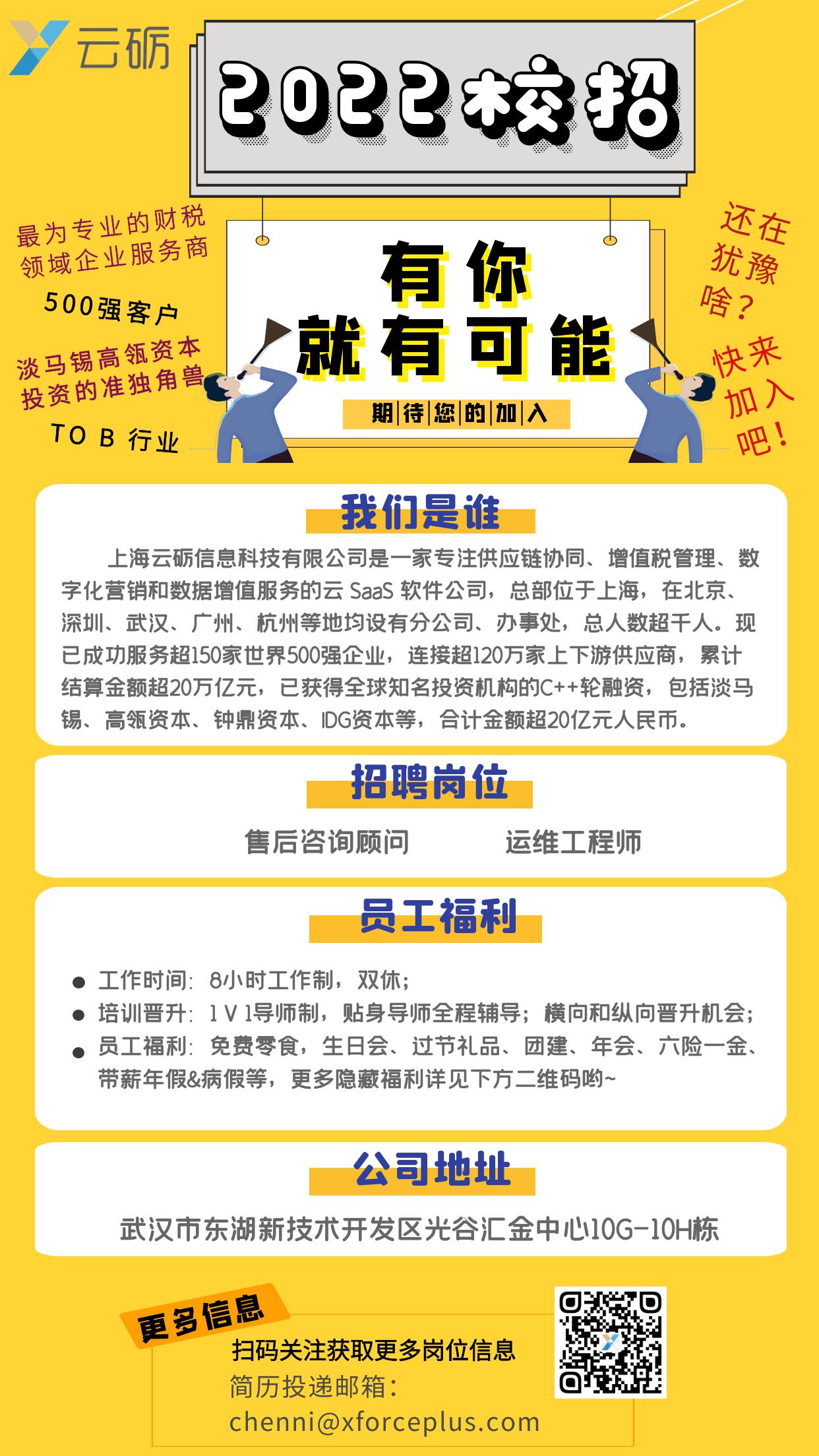 上海云砺2022年校园招聘