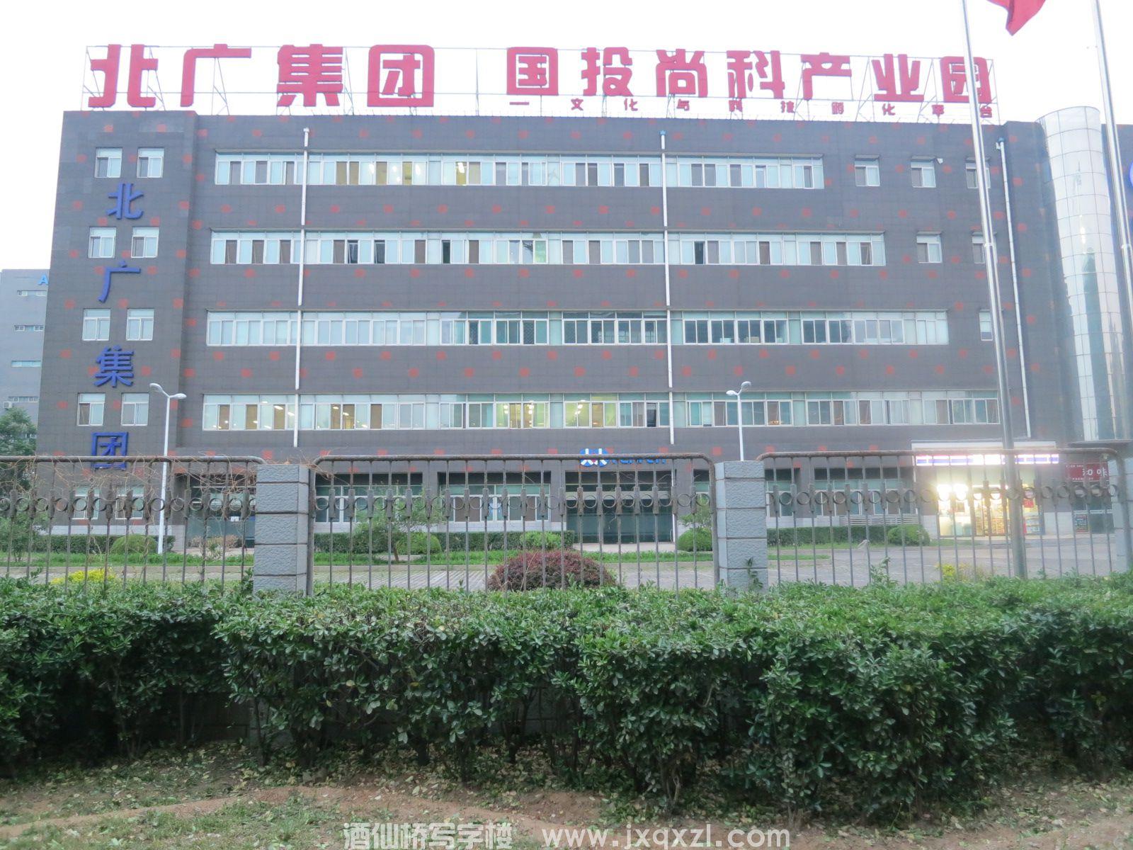 尚科办公社区(北广科技园项目)