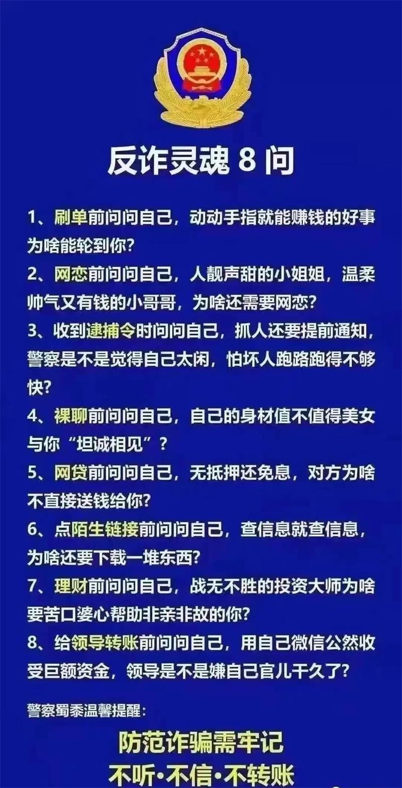 """国晖北京- 警方发布""""美女""""裸聊视频,反诈骗灵魂八问!"""