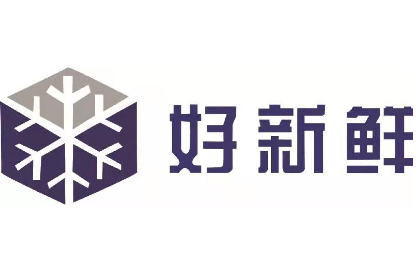 深圳好新鲜冷链科技有限公司