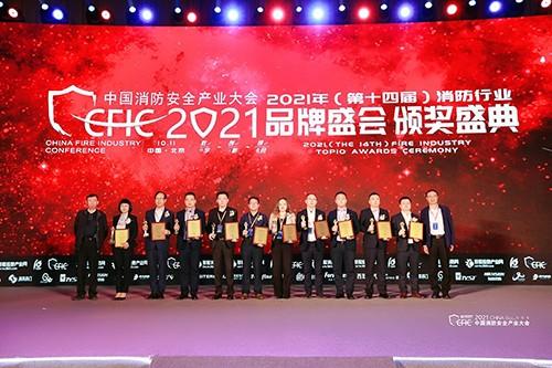 """载誉前行!深圳赋安获CFIC""""2021十大报警品牌""""""""匠心荣耀奖""""双项殊荣"""
