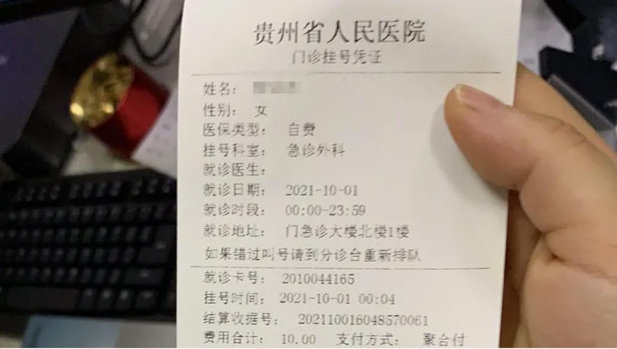 热烈祝贺贵州省人民医院项目成功上线