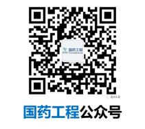 中国医药集团联合工程有限公司