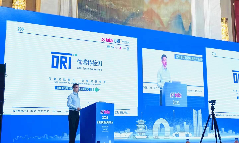 优瑞特受邀出席2021运输包装技术组织年会