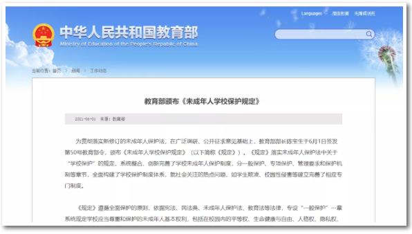 """国晖北京- 禁止""""师生恋""""!新颁布的规定"""