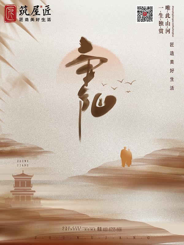 重阳节,筑屋匠向广大老年朋友致以节日祝福!