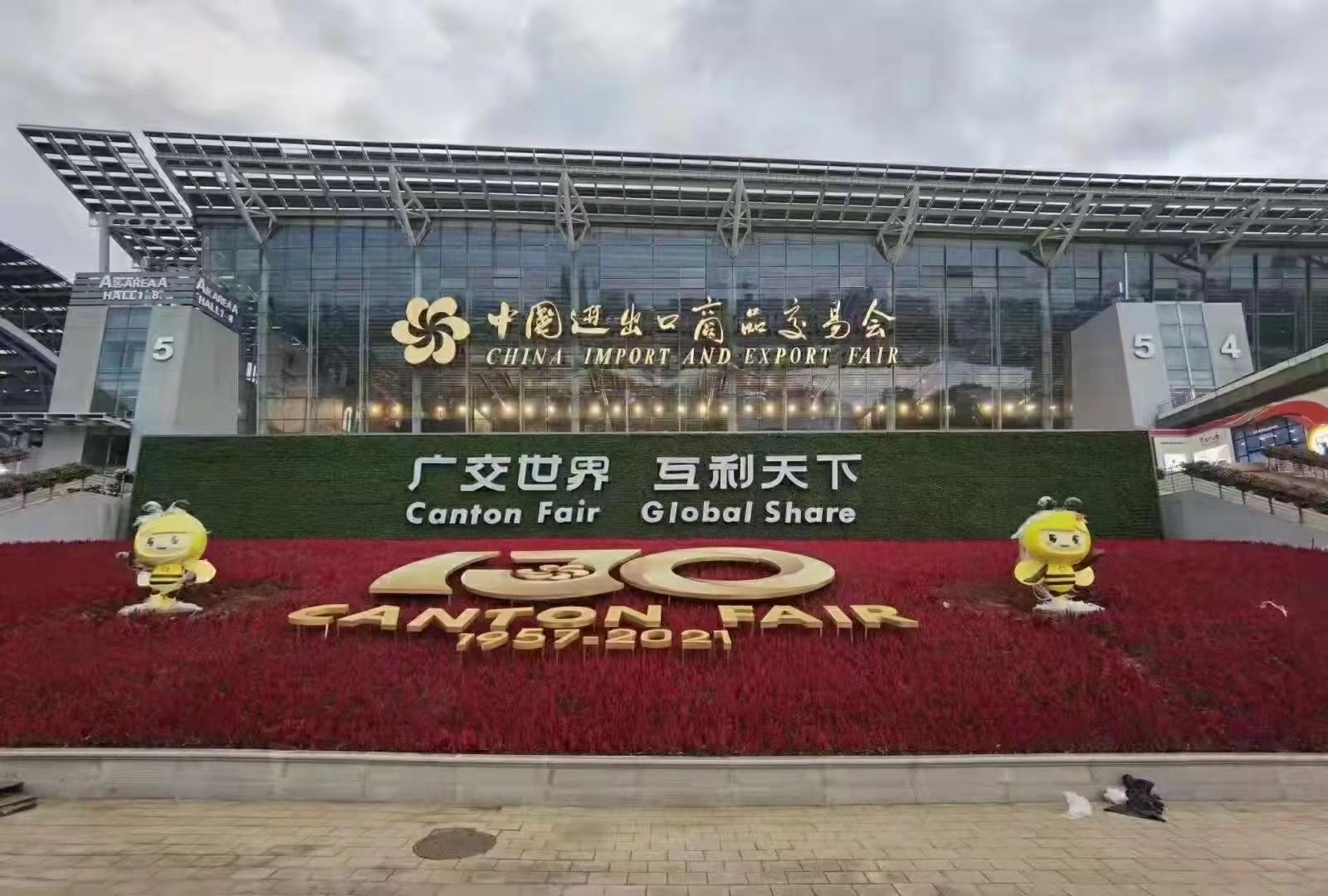 中材建科参加第130届广交会